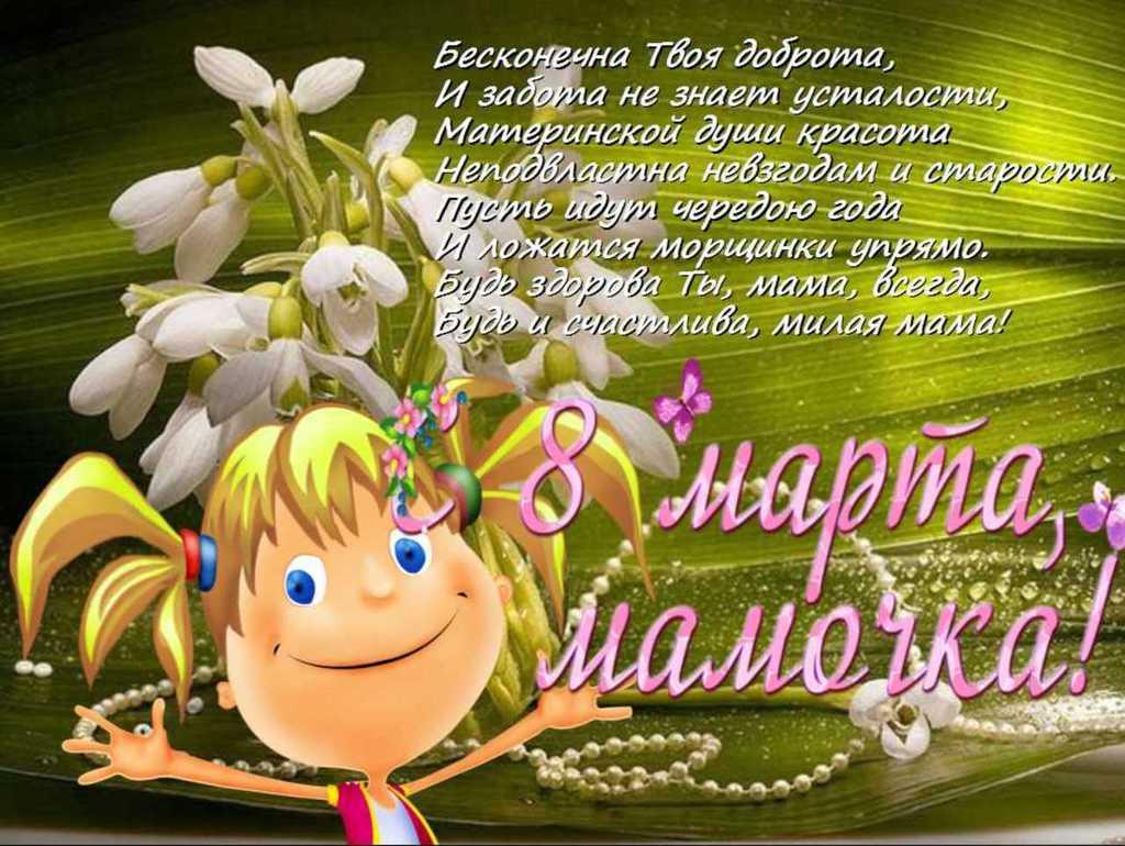 Поздравление с 8-мартом маме